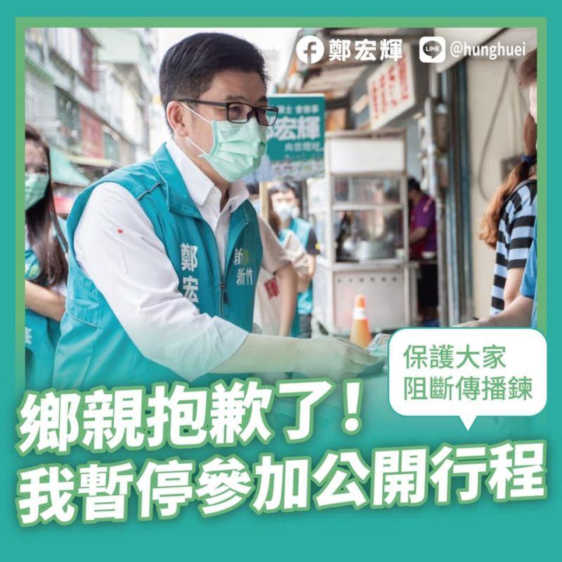 ▲鄭宏輝指出,台灣人同島一命,共同的敵人是新冠肺炎病毒而不是彼此。(圖/擷取鄭宏輝臉書)