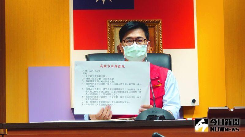 祭出「禁北令」?陳其邁:防疫還是由中央統一規定