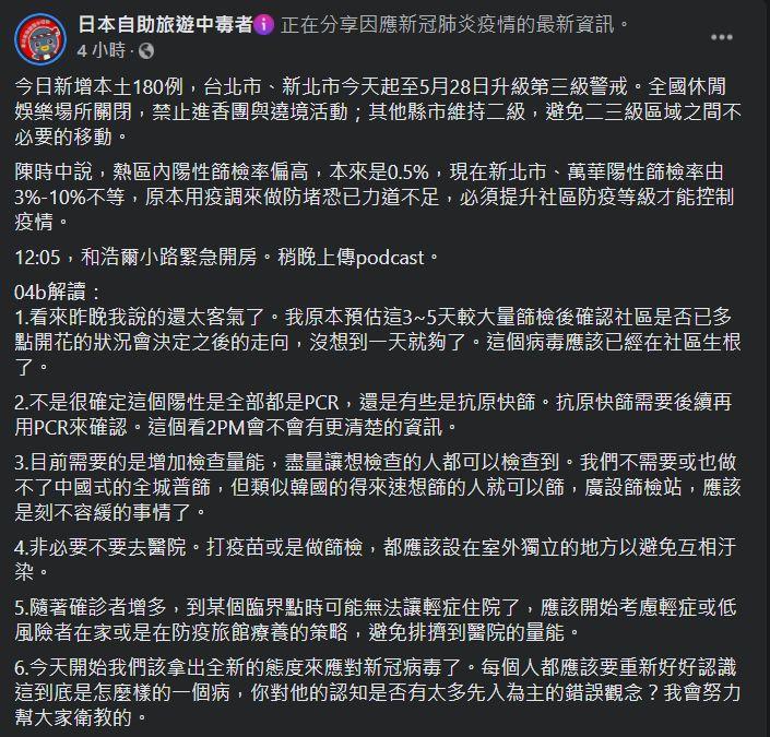 ▲林氏璧臉書全文。(圖/翻攝日本自助旅遊中毒者臉書粉專)