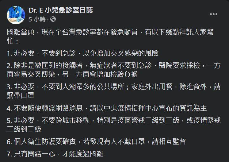 ▲謝宗學醫師表示「現在全台灣急診室都在緊急動員!」隨後列出7點希望民眾能幫忙。(圖/翻攝Dr.