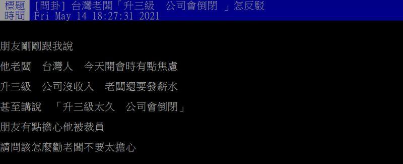 ▲雙北防疫升至第三級警戒,就有網友透露老闆焦慮害怕「公司會倒閉」。(圖/翻攝PTT)