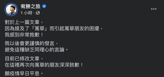 ▲宥勝為文章用詞不當道歉。(圖/翻攝宥勝臉書)