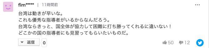 ▲(圖/翻攝自日本Yahoo新聞回應)