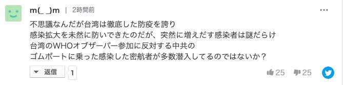 ▲日本網友對台灣疫情升溫相關報導的回應。(圖/翻攝自日本Yahoo新聞回應)