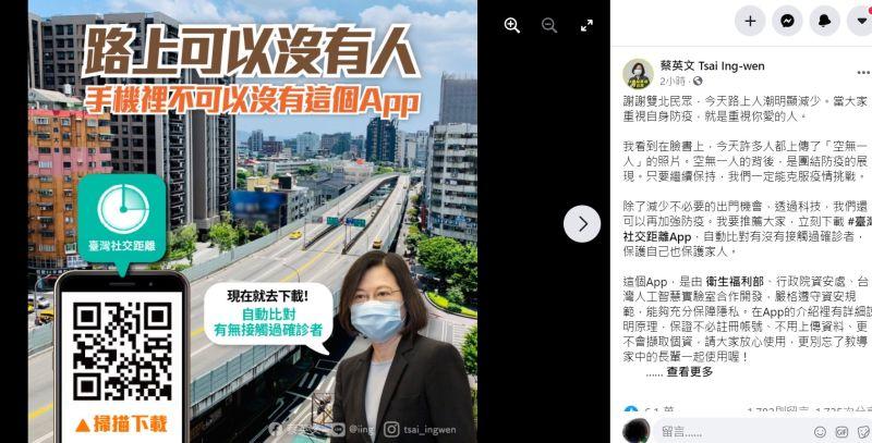 連兩日本土確診破百 蔡英文推薦下載台灣社交距離App