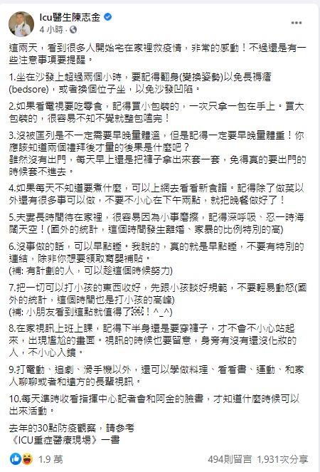 ▲陳志金醫生提醒,因為始宅在時間長的緣故,更容易引發家庭糾紛,便提醒「忍一時海闊天空」!(圖/翻攝Icu醫生陳志金臉書)