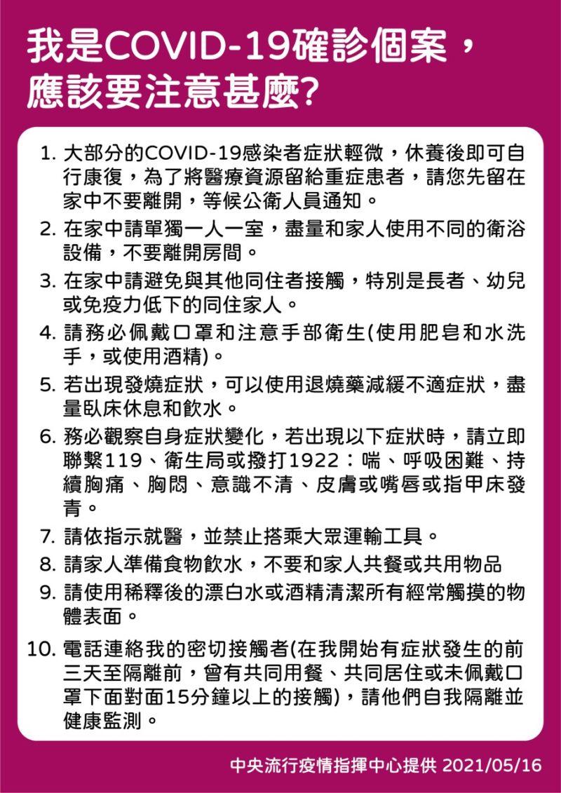 ▲指揮中心公布確診者到院前需注意「10點注意事項」。(圖/翻攝衛生福利部臉書粉專)