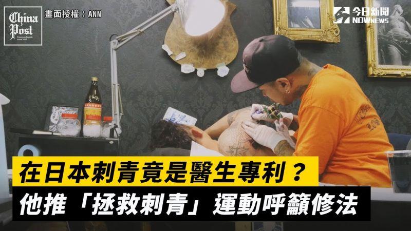▲日本刺青禁忌。(圖/ANN提供)