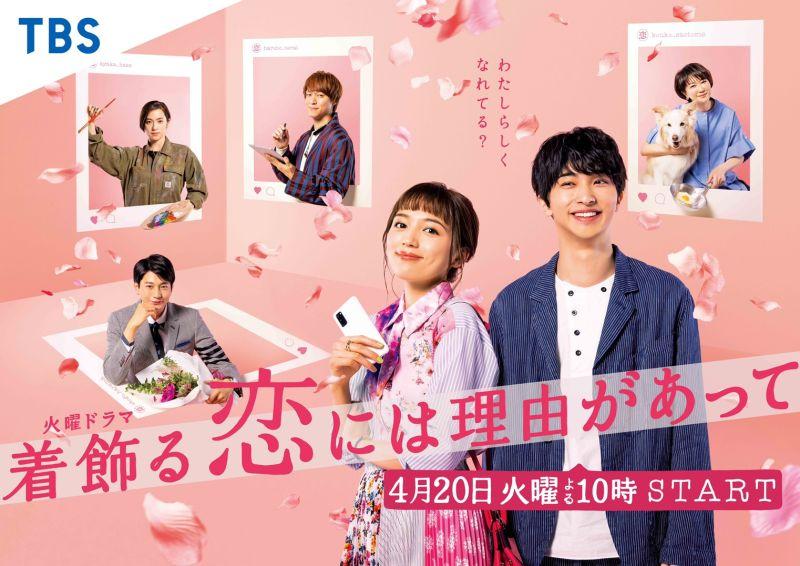 ▲《打扮的戀愛是有理由的》川口春奈跟橫濱流星(右)劇中互動甜蜜又逗趣。(圖/翻攝TBS)