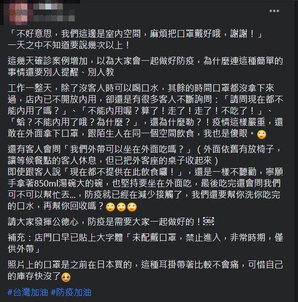 ▲原PO呼籲民眾外出將口罩戴好。(圖/翻攝爆怨2公社臉書)