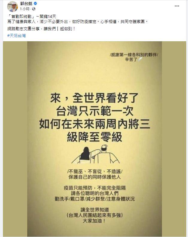 ▲針對此次本土疫情,郭台銘也在臉書上信心喊話。(圖/翻攝郭台銘臉書)