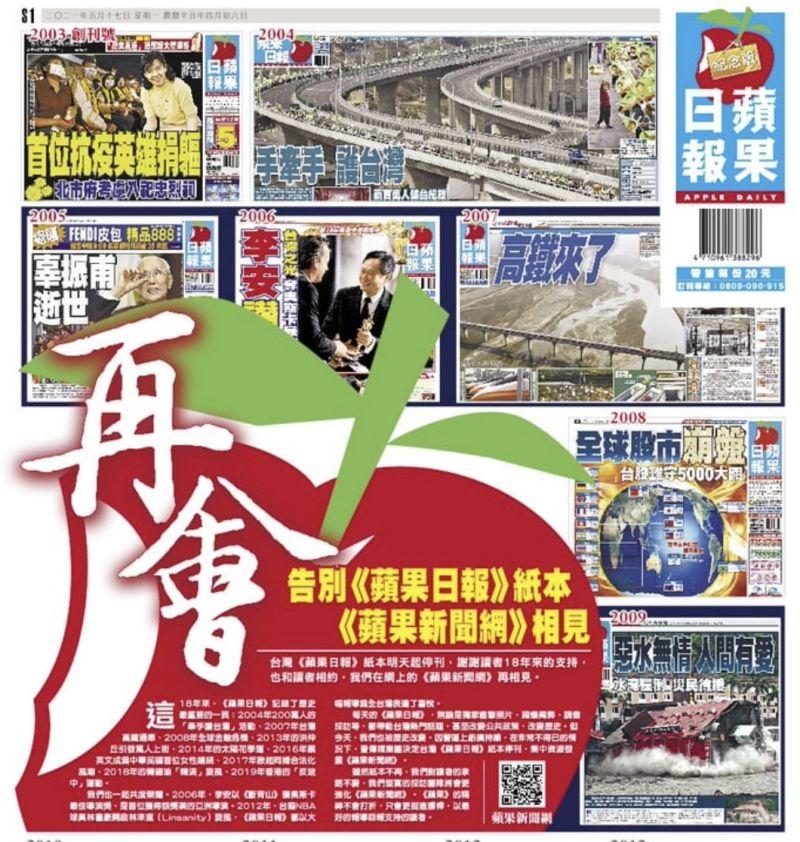 ▲台灣《蘋果日報》紙本18日起停刊。(翻攝自蘋果日報》