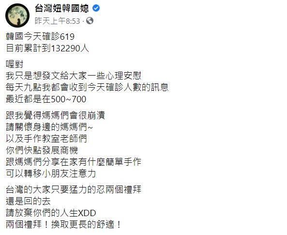 ▲台灣妞韓國媳全文。(圖/台灣妞韓國媳臉書)