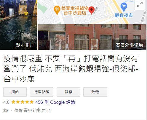 ▲釣蝦場老闆接電話接到手軟,一氣之下跑去改Google店名嗆爆民眾。(圖/Googel