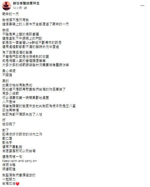 ▲蘇怡寧醫師臉書貼文。(圖/翻攝自蘇怡寧臉書)