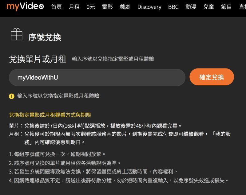▲myVideo推出30天「豪華月租」免費看。(圖/myVideo官網)