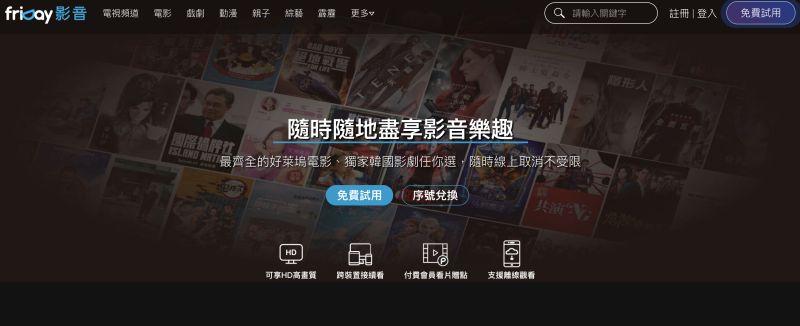 ▲friDay影音推出輸入序號可享30天免費看劇體驗。(圖/friDay官網)
