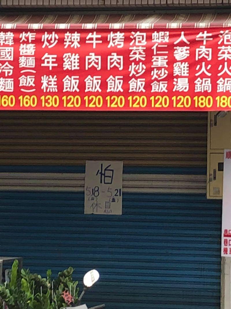 ▲店門口的公告曝光,讓8千多名網友瞬間笑翻。(圖/翻攝自《路上觀察學院》)