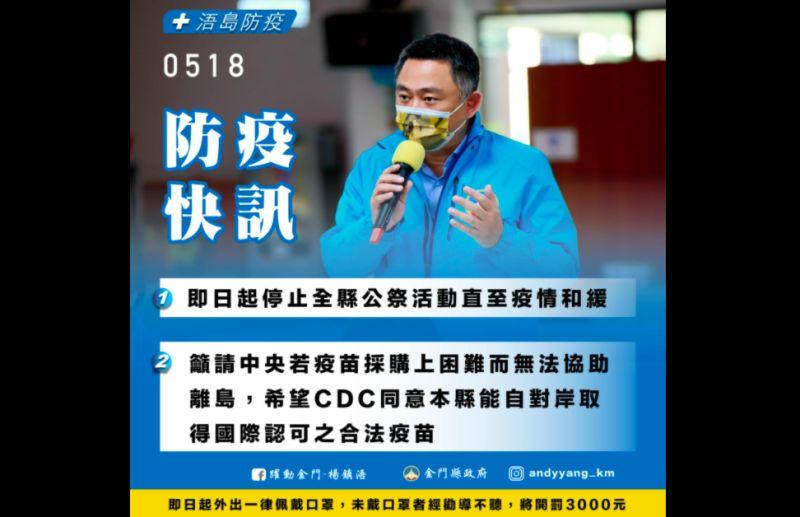 楊鎮浯喊話中央 開放地方向中國「購買疫苗」