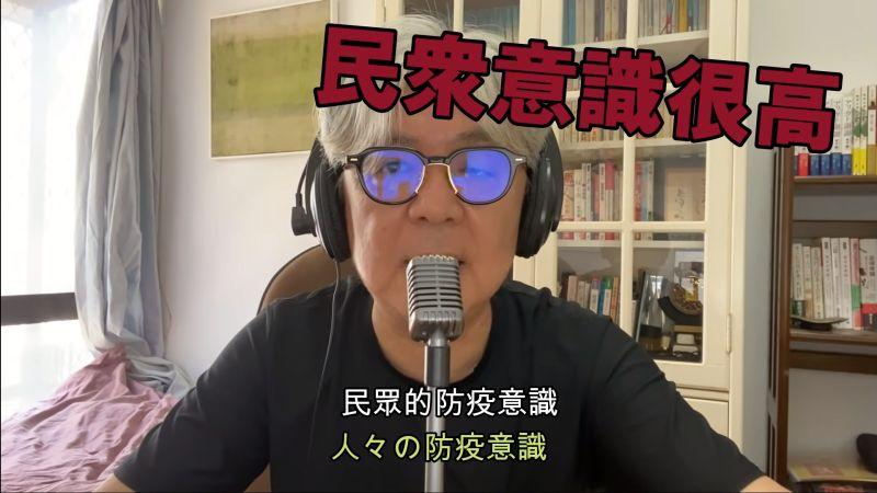 ▲木下諄一指出台灣民眾防疫意識高。(圖/翻攝超級爺爺