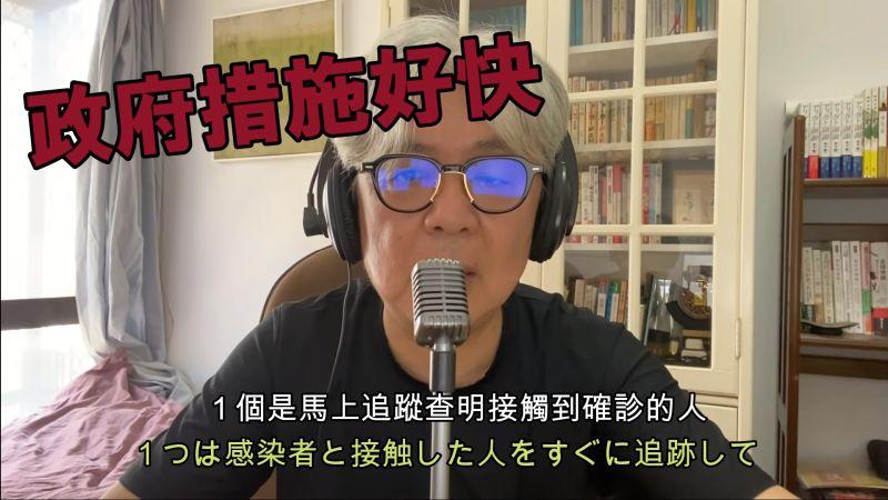▲木下諄一認為台灣政府防疫措施制定速度非常快。(圖/翻攝超級爺爺