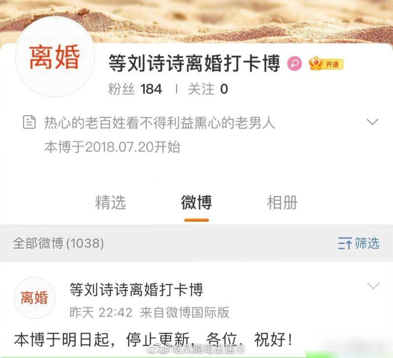 ▲網友創辦「等劉詩詩離婚打卡博」將近3年。(圖/翻攝微博)