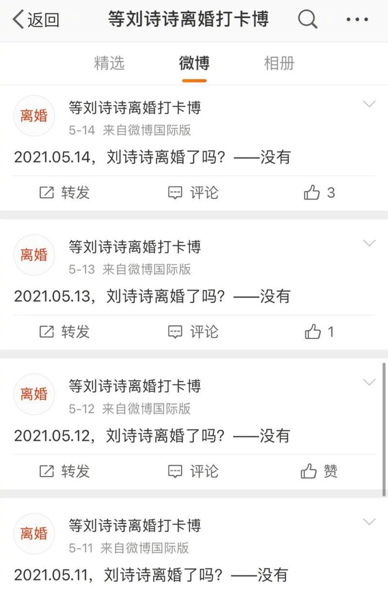 ▲網友天天發文問:「劉詩詩離婚了嗎?」(圖/翻攝微博)