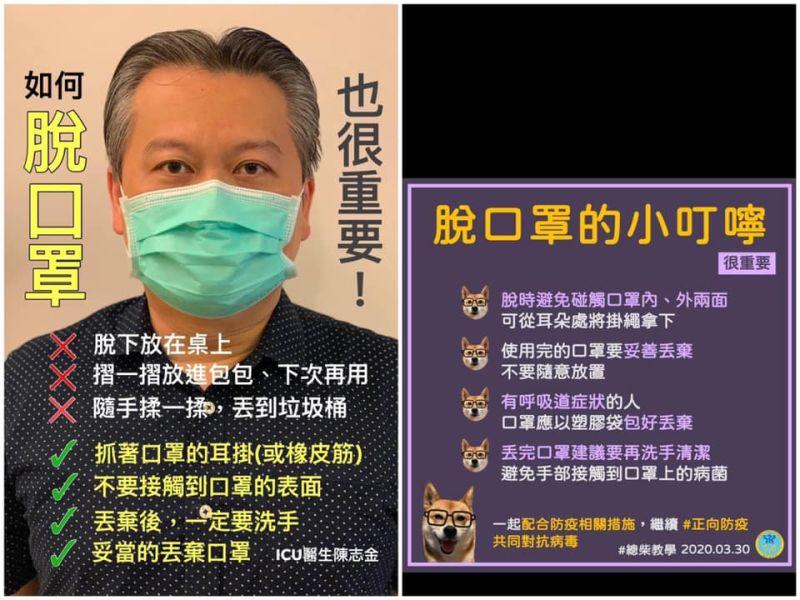 ▲ICU醫師陳志金在臉書傳授如何「脫口罩」的正確方法,更強調脫口罩跟戴好口罩一樣重要!(圖/翻攝自陳志金臉書)