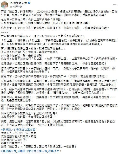 ▲陳志金醫師臉書貼文。(圖/翻攝自陳志金臉書)