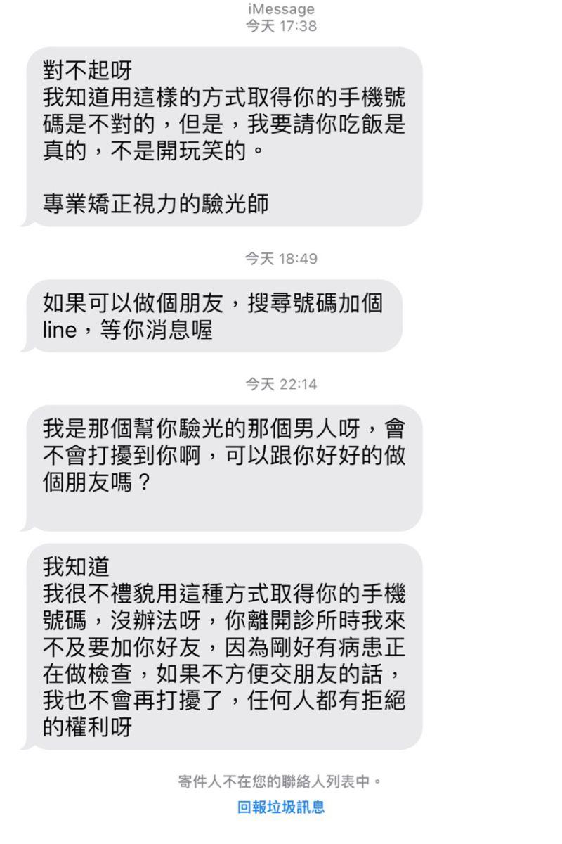 ▲網友的女性友人看診後竟收到搭訕簡訊。(圖/翻攝自批踢踢)