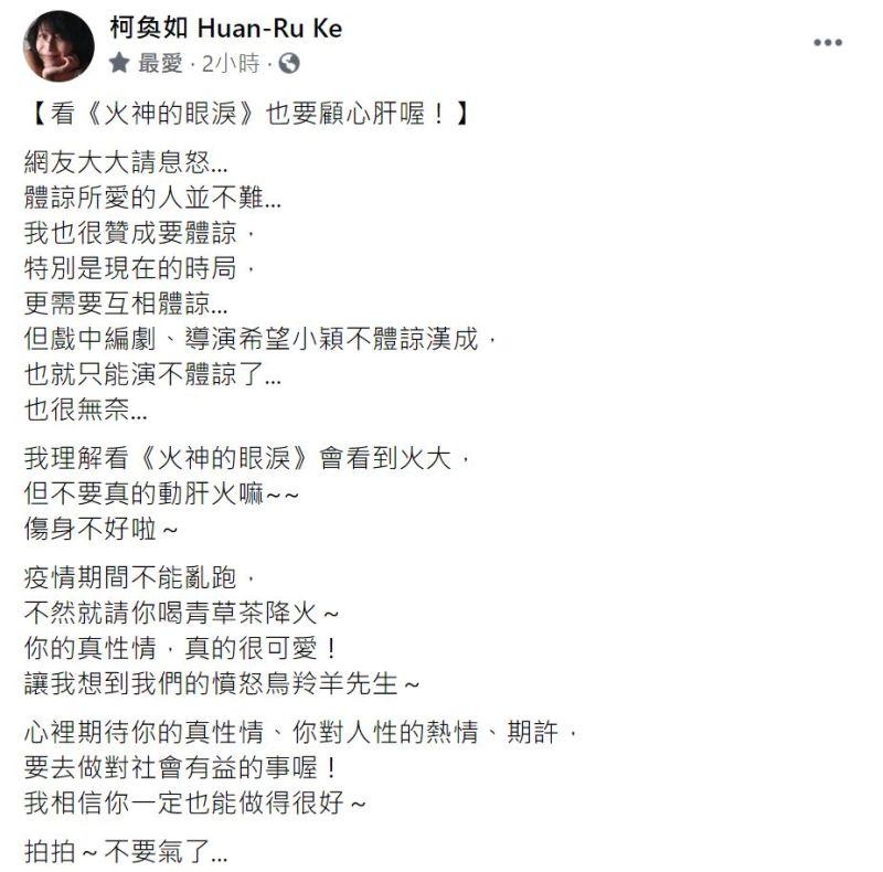 ▲柯奐如安慰入戲影迷,為網友降火氣。(圖/翻攝柯奐如臉書)