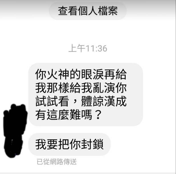 ▲網友私訊質問柯奐如:「體諒漢成有這麼難嗎?」(圖/翻攝柯奐如臉書)
