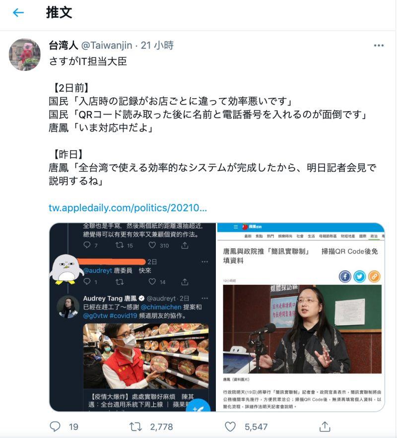 ▲行政院科技政委唐鳳火速推出「簡訊實聯制」,短短幾秒就可以成功登記個人資料。(圖/翻攝自推特Taiwanjin)