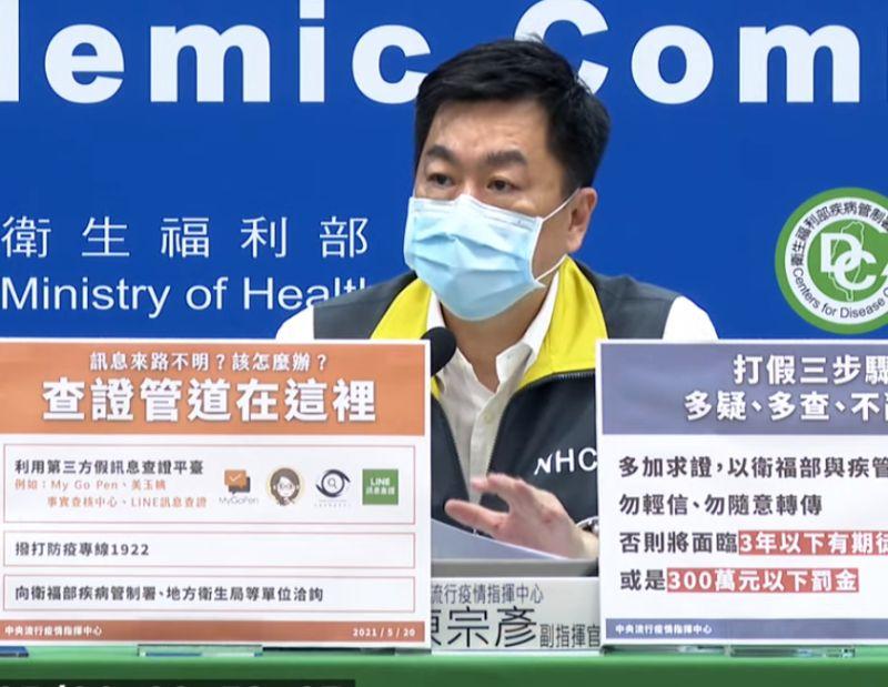 ▲中央流行疫情指揮中心副指揮官陳宗彥說明全國防疫會議結果。(圖/擷取自指揮中心直播)