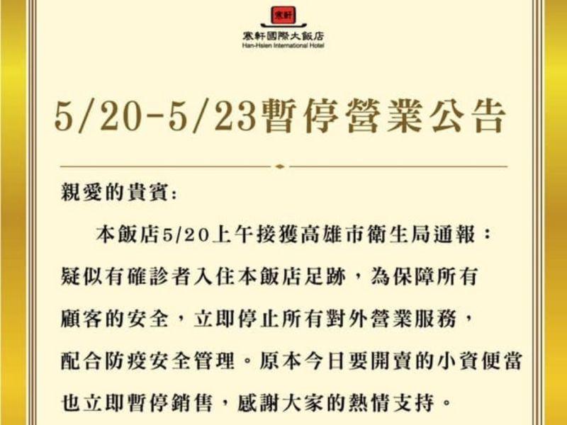 ▲ 寒軒國際大飯店即日起暫停營運至5月23日。(圖/翻譯自寒軒國際大飯店臉書)