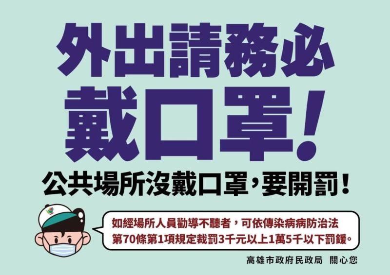 ▲民政局長閻青智呼籲市民朋友,目前疫情嚴峻,戴口罩仍是現階段中斷傳播鏈的有效措施。(圖/高市府民政局提供)