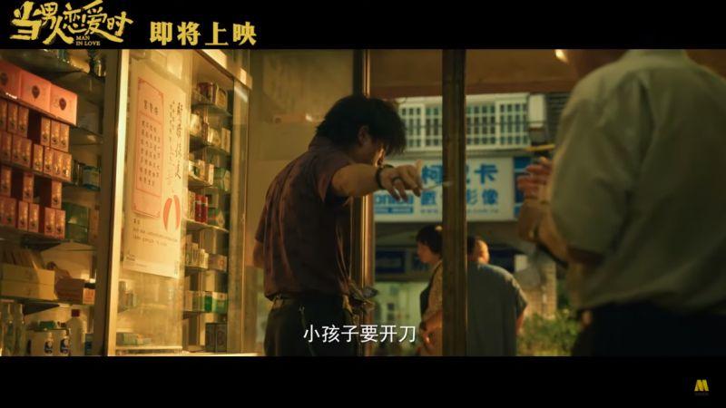 ▲預告片中,邱澤講台語的部分全變成普通話。(圖/中國電影頻道YouTube)