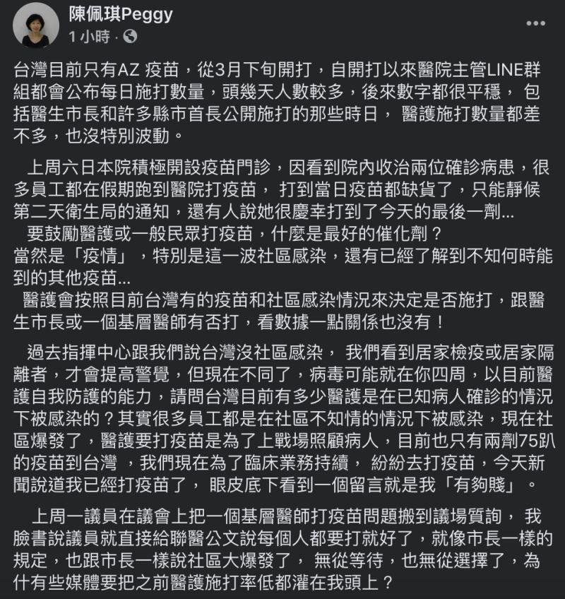 ▲陳佩琪發文全文。(圖/翻攝自陳佩琪臉書)