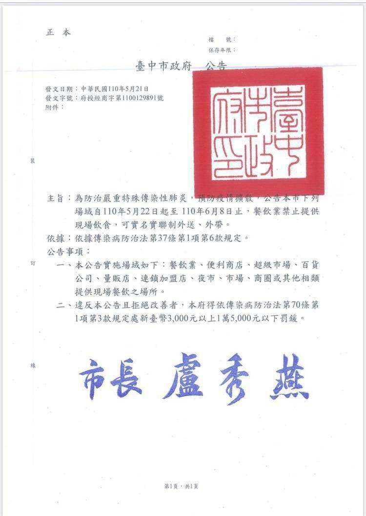 ▲中市政府宣布,5月2日起至6月8日止,全市轄內餐飲業,全面停止營業場所店內飲食(圖/市政府提供2021.5.21)