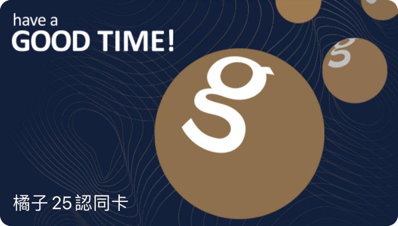 ▲遊戲橘子全方位數位娛樂平台「beanfun!」回饋會員,推出限量尊榮禮遇「橘子25認同卡」,只要成為該APP用戶,透過寶箱就有機會取得卡片。(圖/品牌提供)