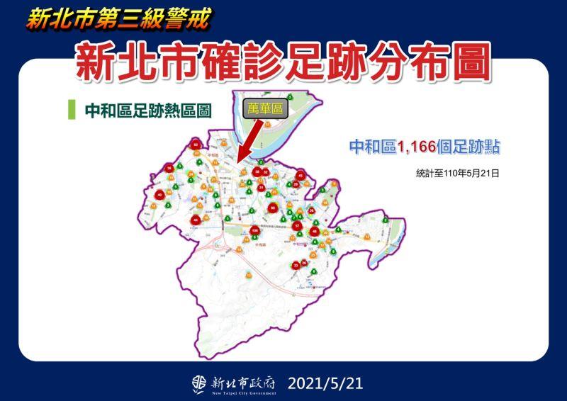 ▲新北今日公布中和有1166的足跡點。(圖/新北市政府提供)