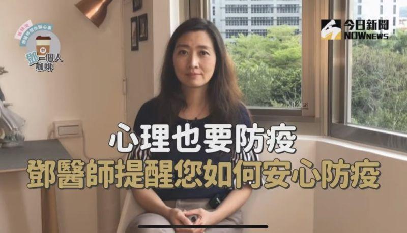因疫情緊張焦慮是合理的 鄧惠文:控制生活而非家人