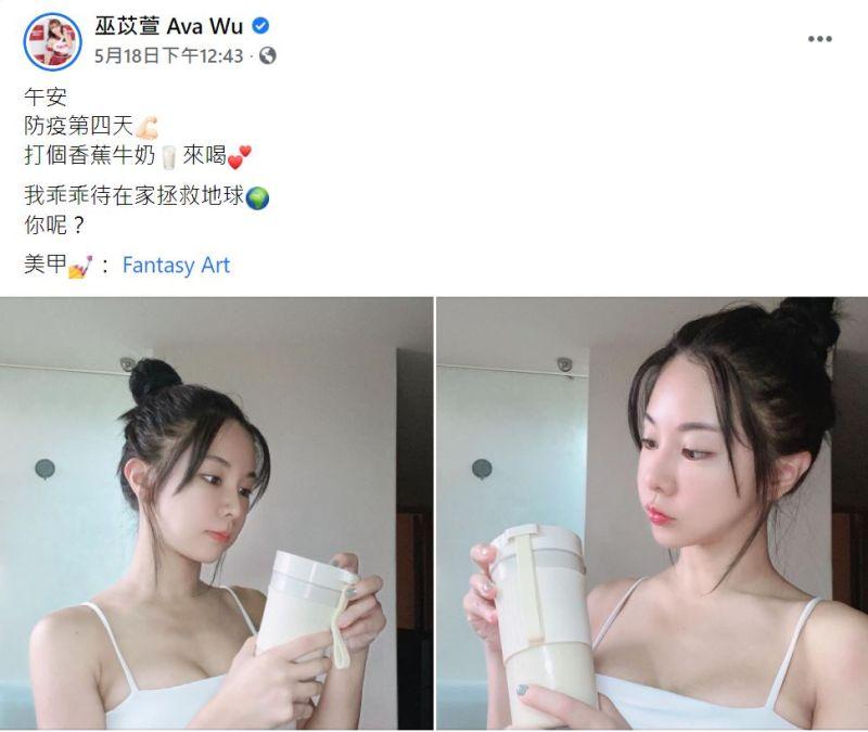 ▲「啦啦隊女神」巫苡萱自製香蕉牛奶養生。(圖/翻攝巫苡萱IG)