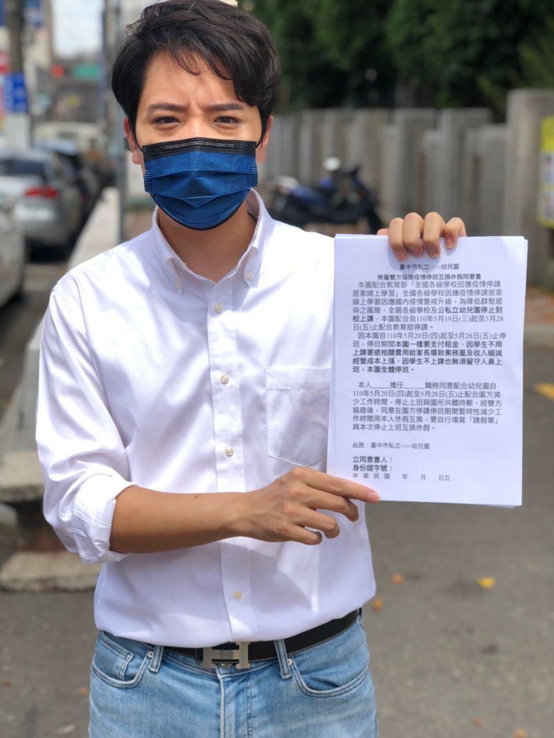 疫情停課 幼教老師被要求自願無薪假 中市府:違法
