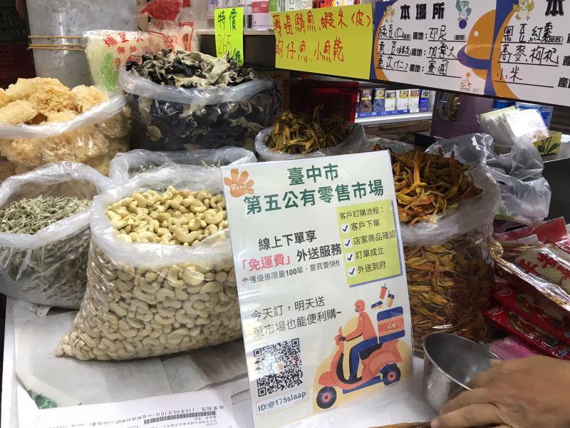 ▲▲台中第五市場有15家攤商參與「免迺好揀」買菜網,主婦網上下訂,新鮮蔬果魚肉就能宅配到府。(圖/經濟部提供)