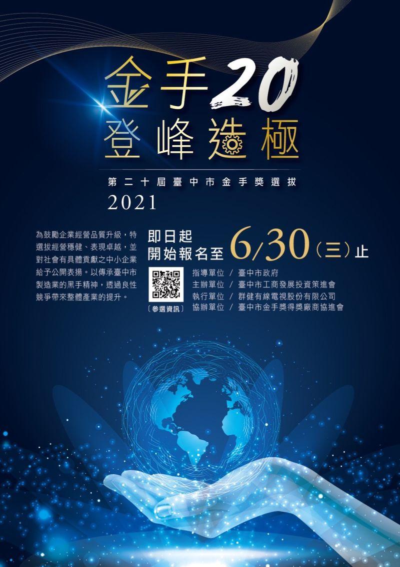 ▲台中市金手獎今年邁入第20屆,現正值報名期間,報名自即日起至6月30日。(圖/市府提供)