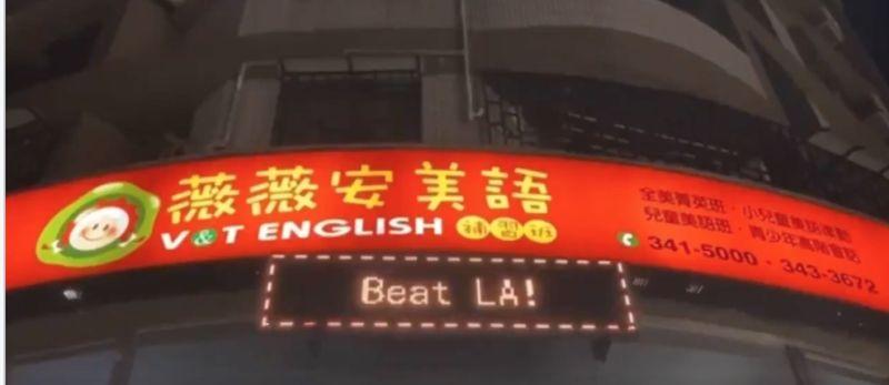 NBA/打爆湖人隊!台灣補習班廣告上太陽隊推特