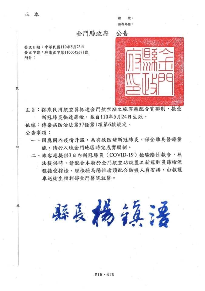 ▲楊鎮浯宣布,入境金門一律快篩。(圖/翻攝楊鎮浯臉書)