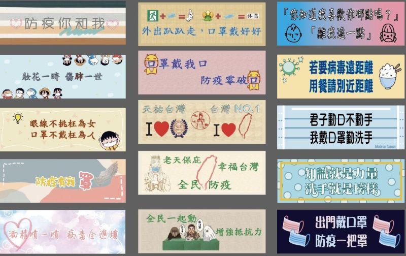 ▲弘光科大學生設計KUSO防疫標語圖文(圖/弘光科大提供2021.5.24)