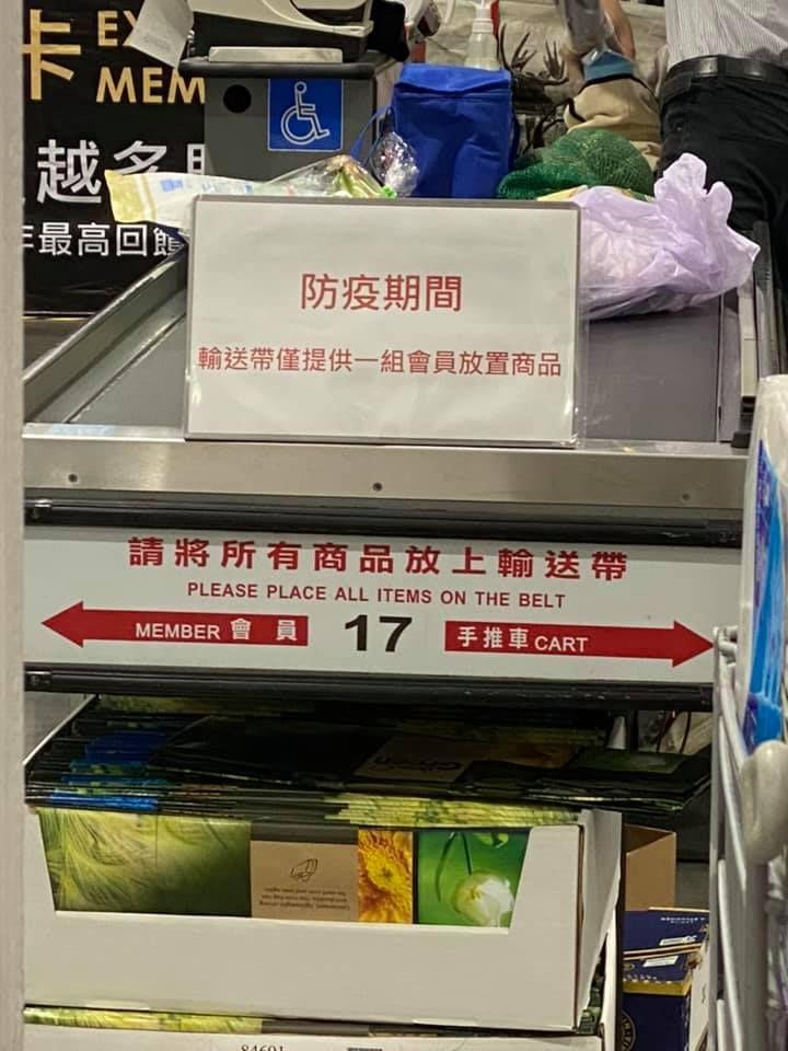 ▲原PO結帳時發現輸送帶上有公告寫著「防疫期間,輸送帶僅提供一組會員放置商品」。(圖/翻攝Costco好市多
